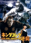 KING KONG ESCAPES (1967)