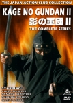 Kage No Gundan II (Shadow Warriors 2): The Complete TV Series