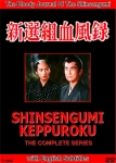 Shinsengumi Keppuroku: The Complete TV Series